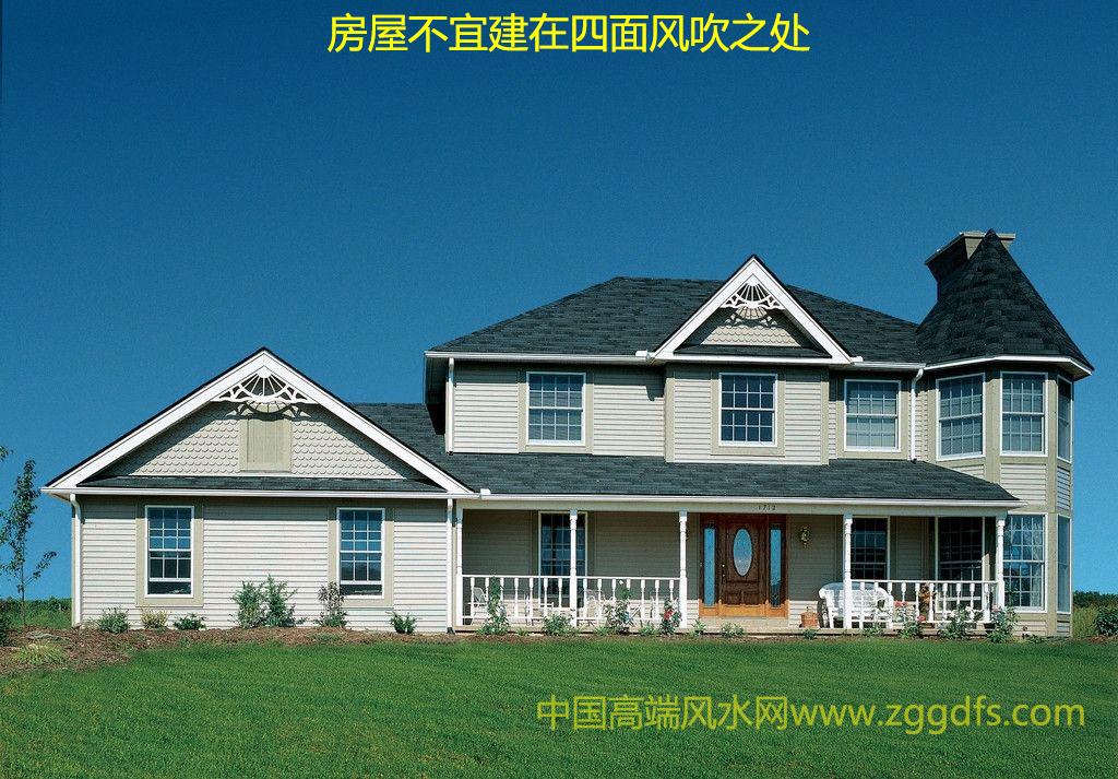 风水知识,房屋不宜建在四面风吹之处