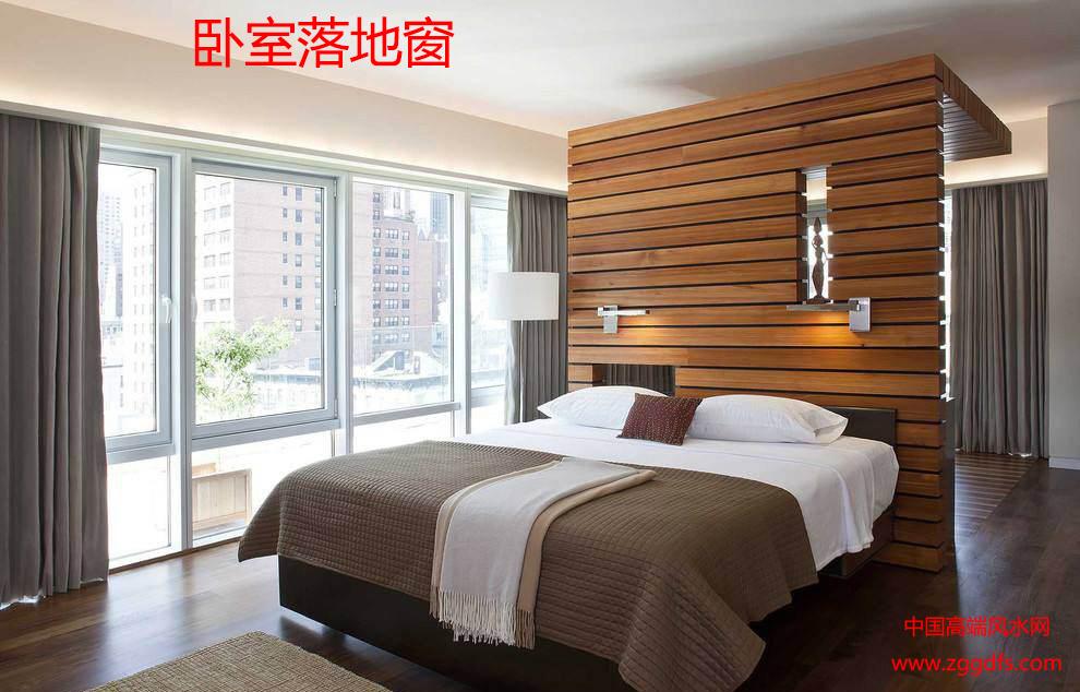卧室风水布局禁忌,卧室不宜使用落地窗