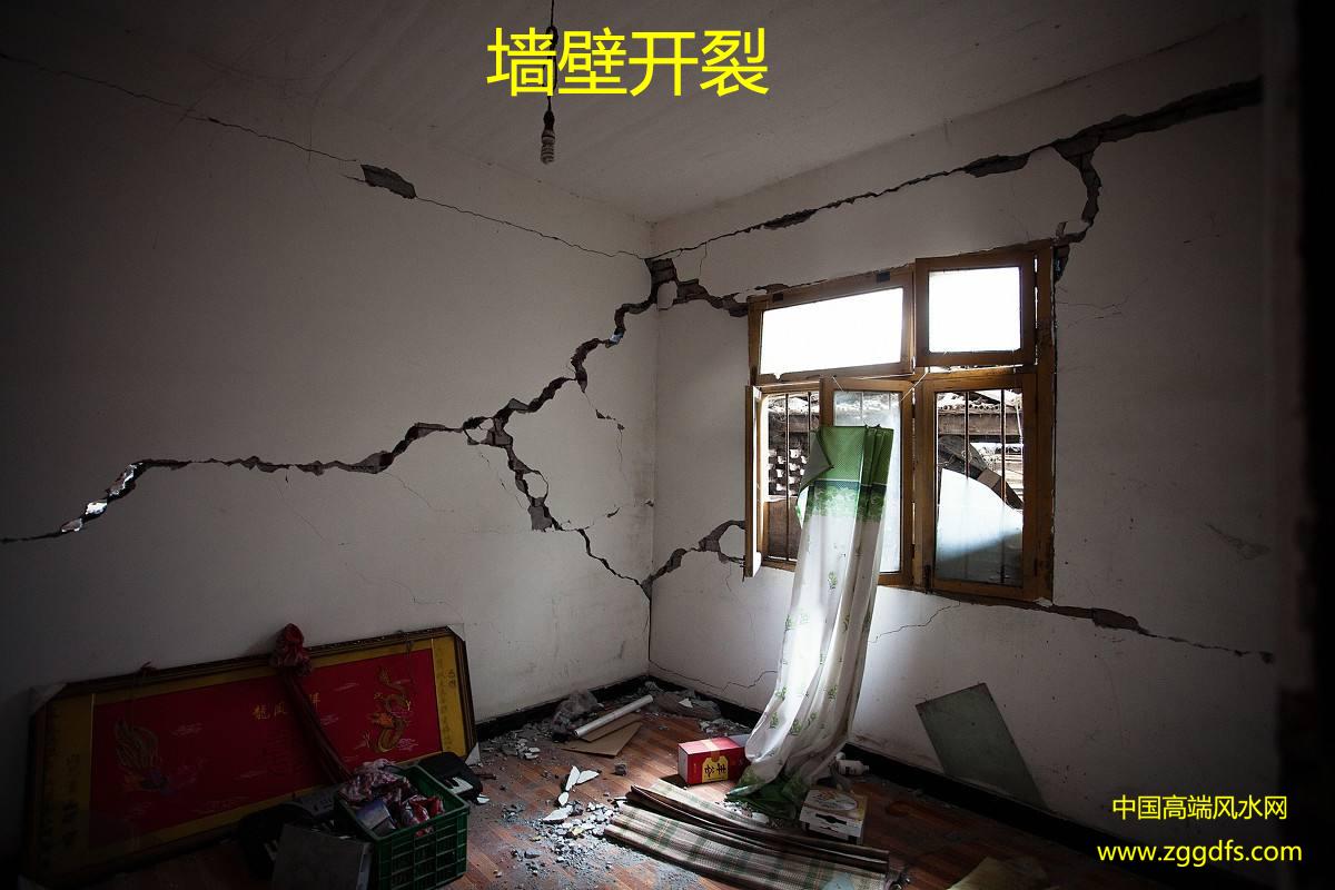 房屋风水禁忌,墙壁不宜开裂
