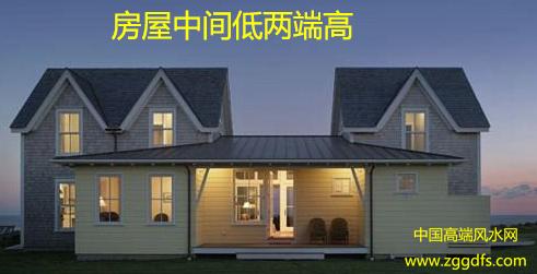 家居风水禁忌,房屋不宜两头高中间低