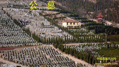 即使是公墓,不同的位置,阴宅风水也是不同的